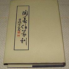 [賞書房] 印譜篆刻 -民國87年《陶壽伯篆刻》精裝本