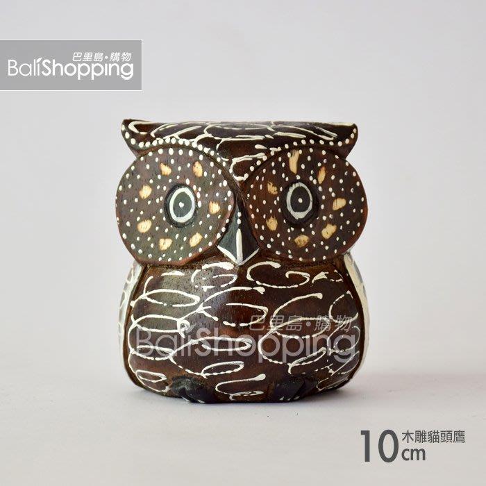 【Bali Shopping巴里島 】峇里島 彩繪木雕動物~貓頭鷹10cm 二款 南洋風雕