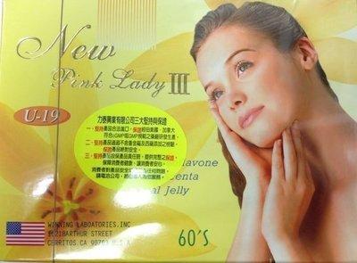 U-19 New Pink Lady III 粉紅佳人軟膠囊 第三代 60粒/盒【G000347】