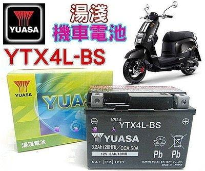 《中壢電池》YUASA 湯淺機車電瓶 YTX4L-BS GTX4L-BS  三陽 光陽 山葉 台鈴 比雅久 宏佳騰