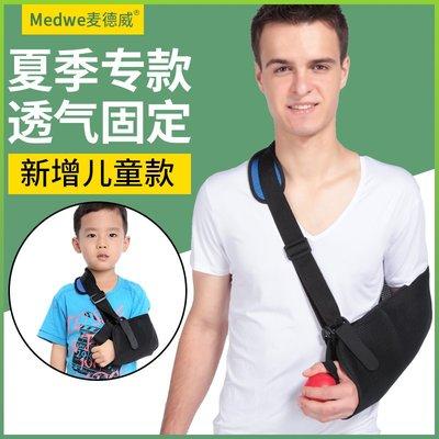 預售款-LKQJD-前臂手腕托手吊帶手臂固定護具成人胳膊脫臼兒童型護托