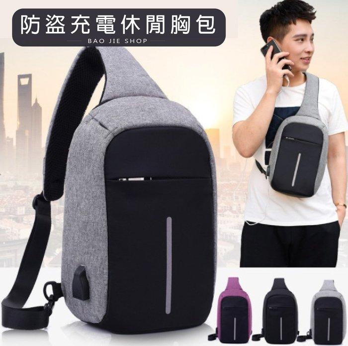 [現貨]旅行肩胸包 USB孔 防盜 斜背包 防水 背包 充電 韓版 休閒 單肩包 槍包 防盜包 斜挎 側背包