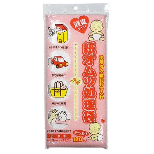 ☆.。.:*【Sunshine Polymer】日本製☆.。幼兒尿布垃圾袋*~120枚入~現貨☆.。.:*