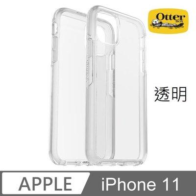 KINGCASE (現貨) OtterBox iPhone 11 6.1吋 Symmetry炫彩透明保護殼