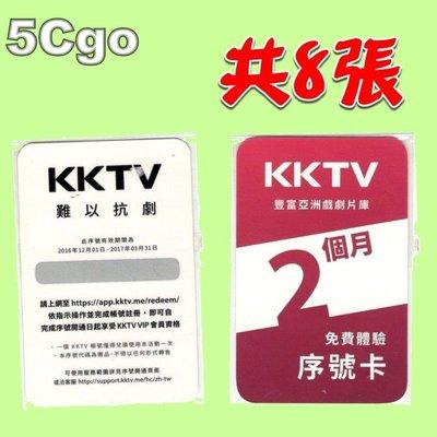 5Cgo【權宇】KKTV難以抗劇兩個月體驗序號卡 到期日2017/03/31 請確認能用再買 含稅