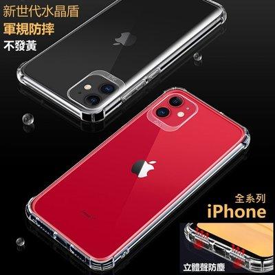 正版 水晶盾 立體聲防塵 iPhone 11 Pro Max iPhone11ProMax 防摔 手機殼 軟殼 空壓殼