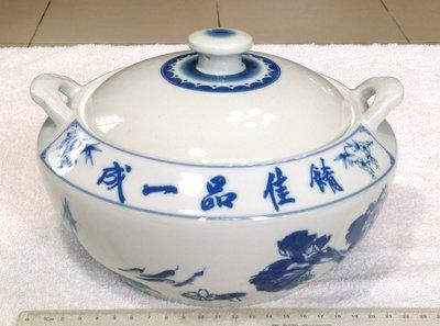 火鍋(2)~~陶瓷汽鍋~~集四時美味 成一品佳餚~~金門官窯~~肚徑約22.5CM~~懷舊.擺飾