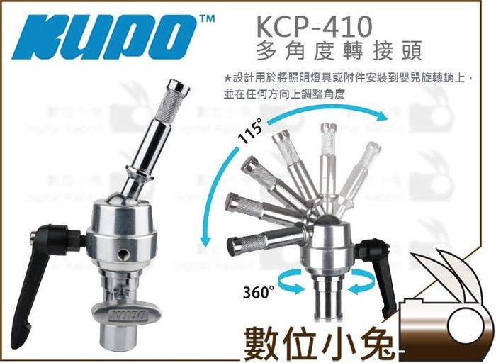 數位小兔【KUPO KCP-410 多角度轉接頭】公司貨 雙公 球頭 可搭配 C-STAND 燈架旗板框 法國旗 關節