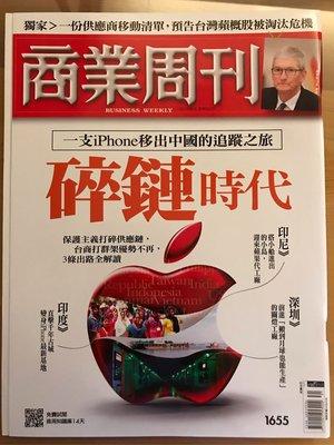 二手書 商周 商業周刊~1655期 2019/8/5-11 一支iPhone移出中國的追踨之旅 碎鏈時代