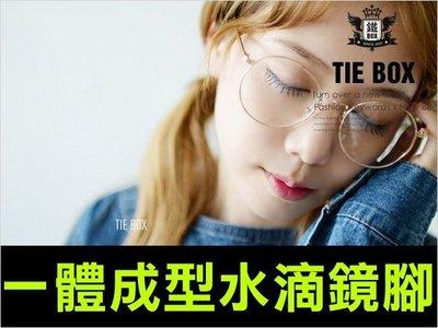 鐵BOX-N435 一體成型高貴水滴鏡腳全金屬圓眼鏡 正妹小臉鏡框黑框眼鏡大框男女眼鏡另售太陽眼鏡墨鏡帽子項鍊耳環手環