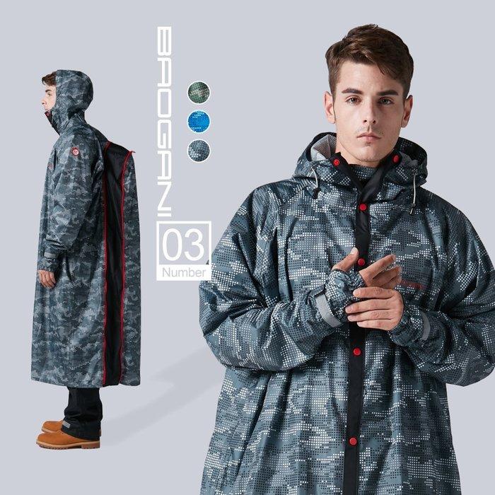【寶嘉尼 BAOGANI】B03背包客多功能大衣型雨衣(鐵灰)+贈送399元迷彩鞋套