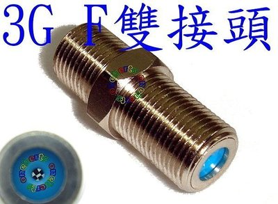 OneHerts 3G F雙接頭 同軸電纜連接器 雙接頭 數位 衛星 BS/CS 監視器 有線電視接頭3G中間接頭