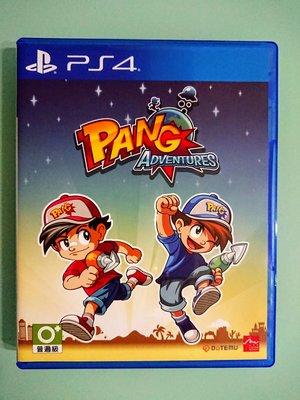 PS4 遊戲片 大冒險 PANG ADVENTURES 無刮痕 保存良好 特價 免運