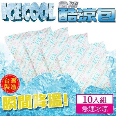 【優の家居】MIT台灣製 保冷利器-急凍酷涼包(保冷劑冰爆包)不用冰凍、瞬間製冷、易攜帶 冰磚母乳冷凍袋冰敷消腫~可團購