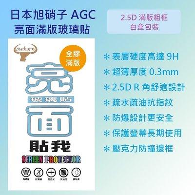 索尼 SONY Xperia XZ2 Premium 5.8吋 H8176 日本旭硝子 9H鋼化電鍍全膠滿版玻璃保護貼