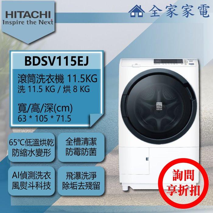 【問享折扣】日立 滾筒洗衣機 BDSV115EJ 左開版【全家家電】另售 BDNX125BJ