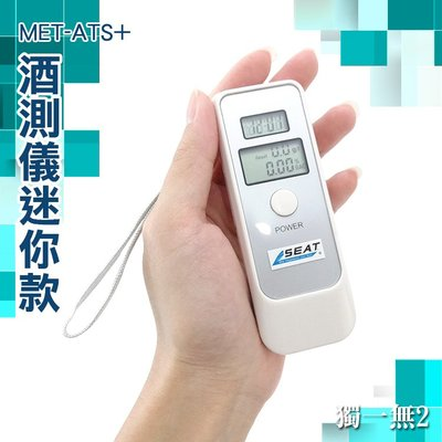 《獨一無2》攜帶型酒測機 酒測器 呼氣式 簡易型 酒駕測試儀 酒測儀 酒精測試儀 MET-ATS+
