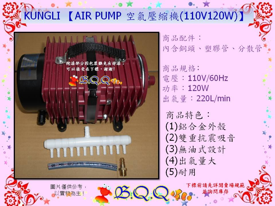 [B.Q.Q小舖]KUNGLI 【AIR PUMP 空氣壓縮機(110V 120W)】大型打氣幫浦/鼓風機