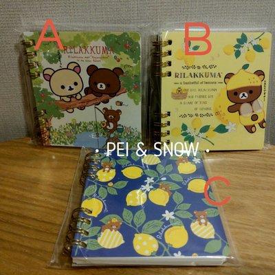 韓國 拉拉熊 爬樹 檸檬 滿版 小 隨身 筆記本 記事本 現貨