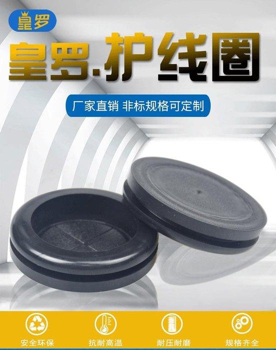 yoyo淘淘樂  單面防塵護線圈環保出線環過線圈橡膠密封圈配電箱皮圈電線護線套(十件起購)