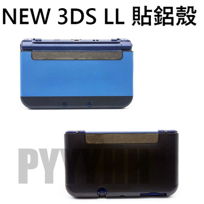 NEW 3DS LL 保護殼 金屬鋁殼 NEW3DSLL 保護套 保護包 金屬殼 硬包 NEW3DSXL