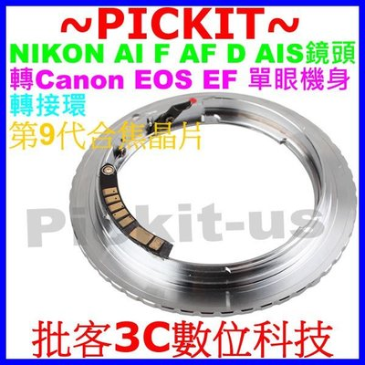 無限遠對焦NIKON鏡頭 AI-EOS CANON EF EF-S機身轉接環AI-EF AI EOS 電子轉接環 9代