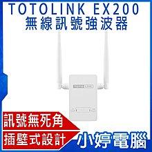 【小婷電腦*網路】全新 TOTOLINK EX200 無線訊號強波器 訊號無死角 插壁式設計100-240V全球通用