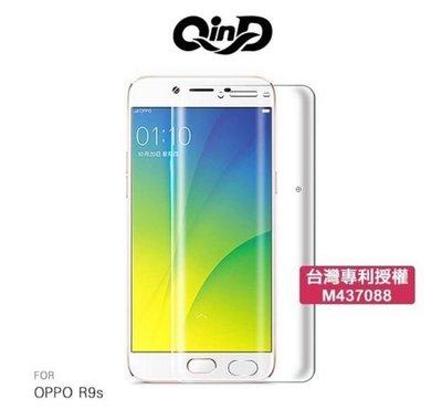 --庫米--QinD OPPO R9s 水凝膜 自動修復 液態奈米覆蓋 高清透光 水凝吸附不翹邊 防指紋 附贈背貼