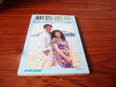 【嵐閣/01】銀色畫報電影小說雜誌(第174期)封面:吳家麗.陳友