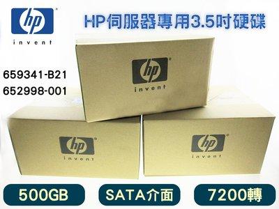 全新盒裝HP 659341-B21 652998-001 500GB 3.5吋 SATA 7.2K G8/G9專用硬碟