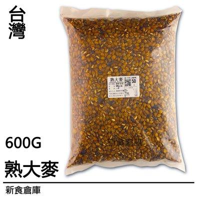 熟大麥600g-麥茶(無糖麥茶.麥香奶...