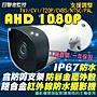 目擊者 AHD 1080P IR LED 高清 防水 支架 紅外線 攝影機 適 TVI CVI DVR
