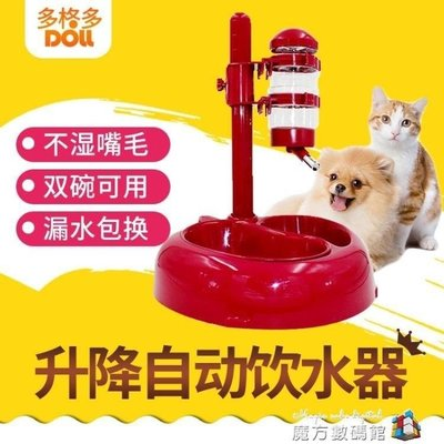 哆啦本鋪 桿式寵物狗狗/水壺可升降多功能飲水機 D655