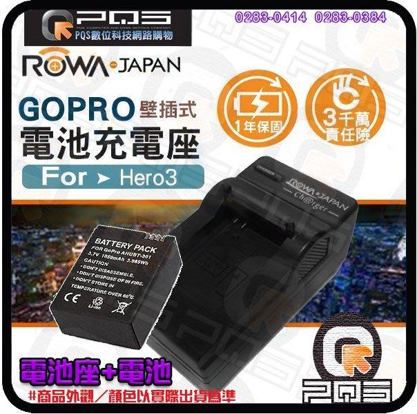 ☆台南PQS☆全新電池+座充 GOPRO HERO 3 專用 電池充電座充組 充電器 壁充 充電座 座充
