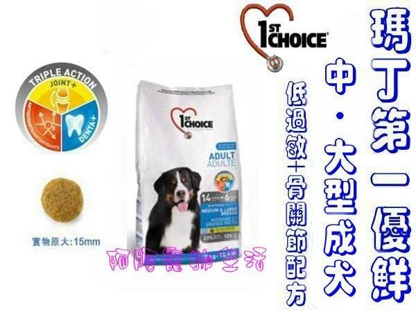【阿肥寵物生活】瑪丁-中/大型成犬低過敏+骨關節配方2.72kg/關節及軟骨保健