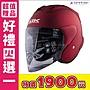 《安全騎士》SBK ZX 素色 消光紅 半罩 安全...