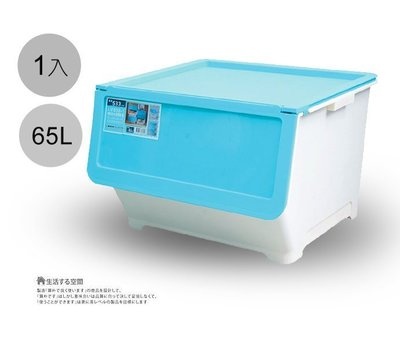 『4個以上另有優惠』65公升LV8001前開式/直取式整理箱/衣服分類/置物/可疊高/尿片整理/玩具收納/生活空間