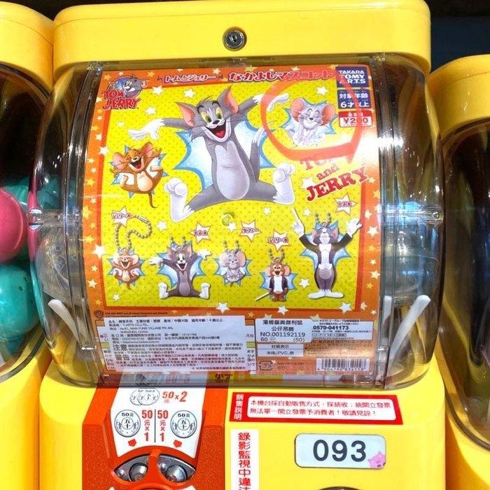 湯姆貓與傑利鼠 扭蛋 公仔 吊飾 鑰匙圈 泰菲 塔菲 日本