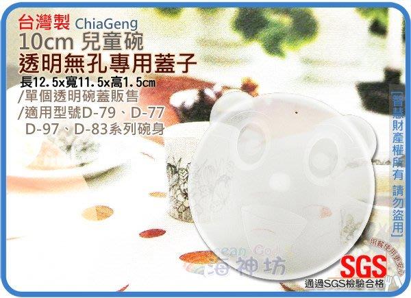 =海神坊=台灣製 炫樂D-79 嘟酷熊D-77 妮可D97米林D-83 10cm兒童碗專用蓋 透明無孔蓋 隔熱碗 彩色碗
