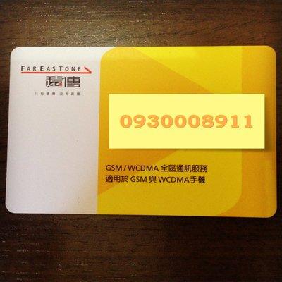 愛的門號轉讓 0930008911 可用辦門號IPhone Max或 IPhone11交換 數字磁場門號