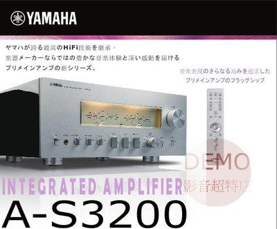 ㊑DEMO影音超特店㍿ 日本 YAMAHA  A-S3200  旗艦型Hi-Fi 高音質綜合擴大機