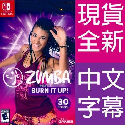 (現貨全新) NS SWITCH 拉丁有氧舞蹈健身 中英日文美版 Zumba:Burn It Up!