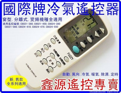 國際冷氣遙控器 適用 C8021-360 C8021-450 C8024-380 C8024-410 C8024-470