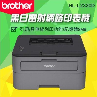 【大鼎oa】☆含稅☆ Brother HL-L2320D 高速黑白雷射自動雙面印表機  {含稅}