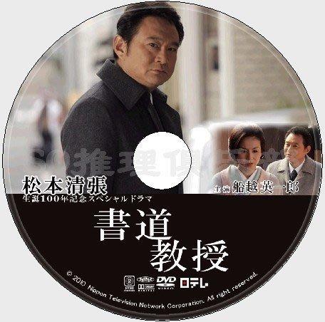 2010懸疑單元劇DVD:書道教授【...