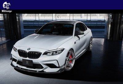 【樂駒】3D Design BMW M2 F87 Competition Carbon 碳纖維 前下擾流 前側翼 套裝組