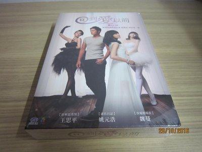 熱門台劇《回到愛以前》DVD (1~22集) 姚元浩 魏蔓 王思平