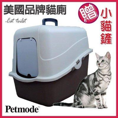 湯姆大貓 現貨【C2007】 熱銷美國Petmode 貓砂盆 礦物砂 貓便盆 貓廁所 貓跳台 貓玩具