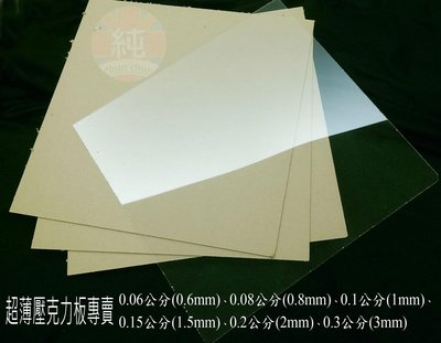 壓克力板 透明壓克力板 厚度0.15公分(1.5mm) 壓克力薄板 超薄壓克力板 雷射切割 用 壓克力 可開發票 台南市