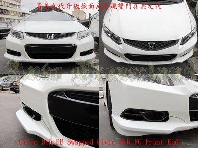 Honda 本田 Civic 喜美 九代 9代 FB 升級 美規 雙門 SI 車頭 前保 水箱罩 外觀